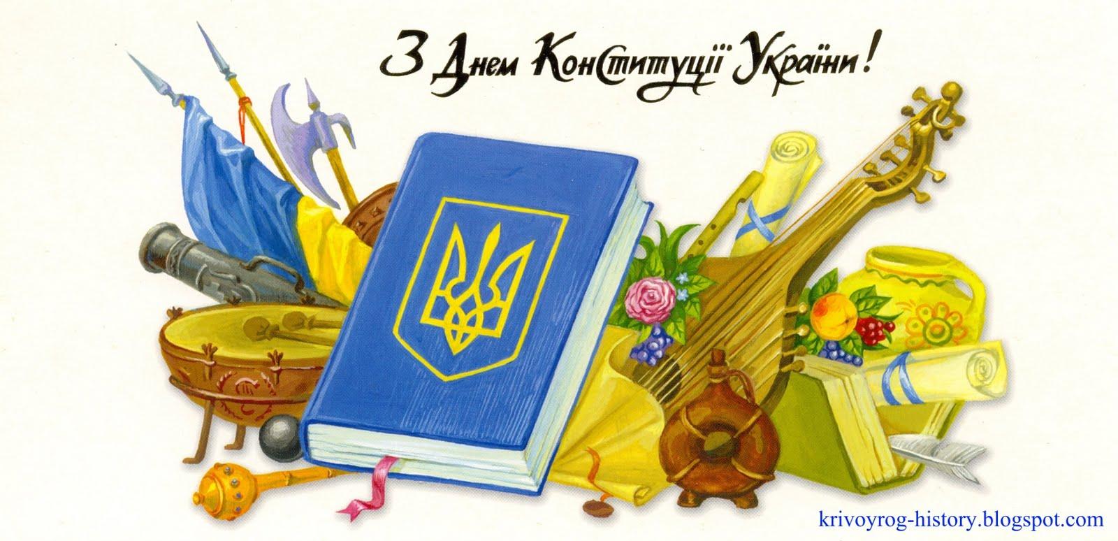 Поздравления с днем конституции украины картинки, днем