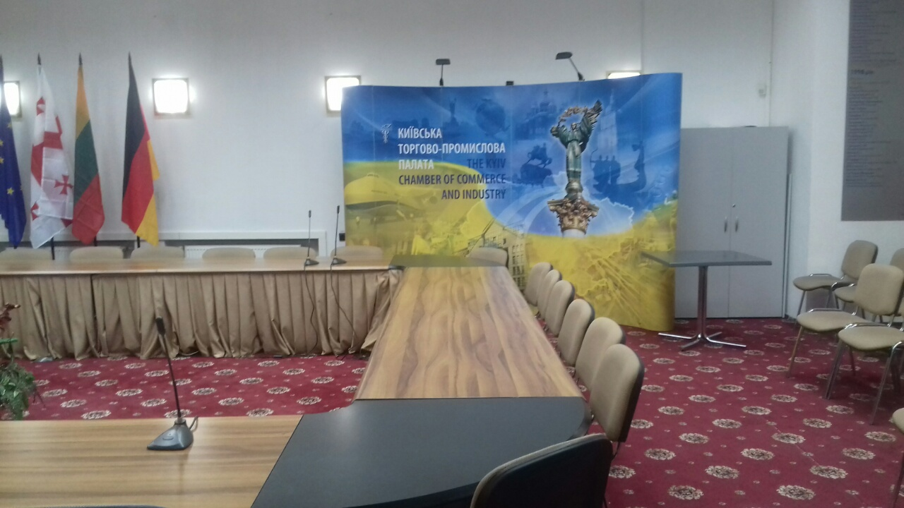 Конференц-зал Київської торгово-промислової палати