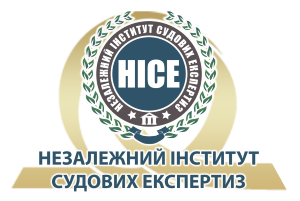 НIСЕ - Незалежний Iнститут Судових Експертиз